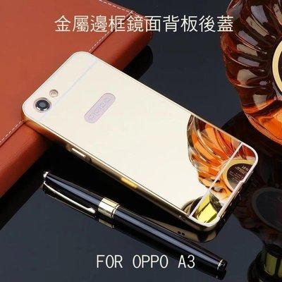 *Phone寶*OPPO A3 金屬邊框鏡面背板後蓋 保護殼 金屬框加背蓋