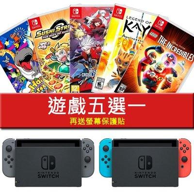 【飛鴻數位】任天堂 NS SWITCH +精選遊戲五選一 『光華商場自取』