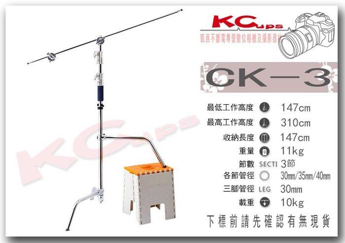 【凱西不斷電】金貝 CK3 310CM 不銹鋼 CSTAND 單腳舉升 含芭樂及旗板桿 魔術腿 燈架 電影燈架
