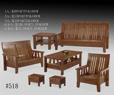☆[新荷手作]NH518☆新款☆ 全新實木椅組*客廳123型實木沙發七件組 !! 木椅組