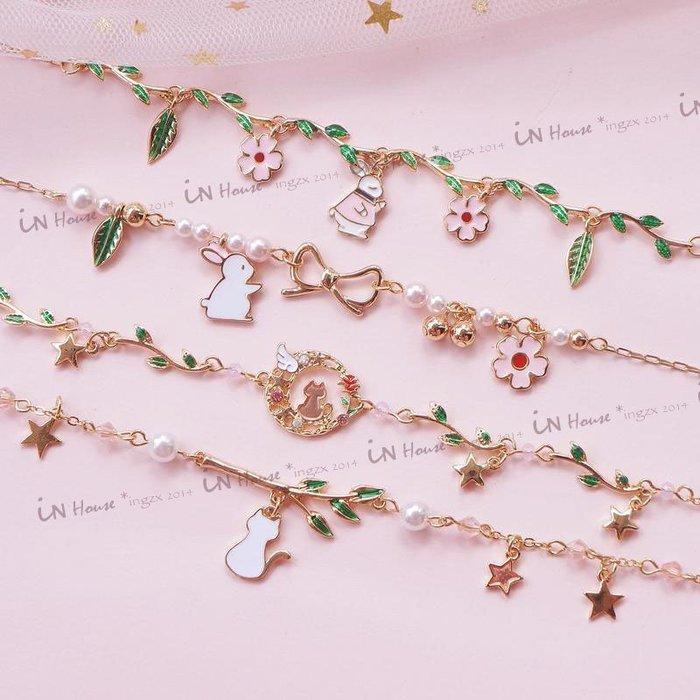 IN House*🇹🇼現貨 Bracelet 日系 綠葉 珍珠 櫻花 兔子 手鍊 甜美 少女 花朵 蝴蝶結 手鏈