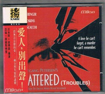 上揚CD-愛人,別出聲! Shattered -Troubles(CH262208) 全新/免競標