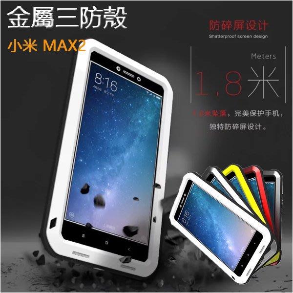 金屬三防殼 小米 Max 2 手機殼 小米 Max 3 生活防水 手機套 抗震 防塵 360度全方位保護 超防摔 保護套