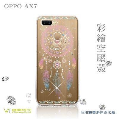 【WT 威騰國際】WT® OPPO AX7 施華洛世奇水晶 彩繪空壓殼 軟殼 -【幸運】