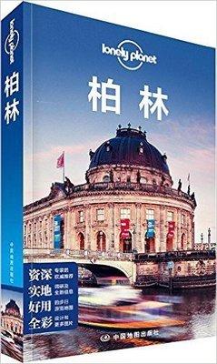 99【旅遊】Lonely Planet:柏林 平裝