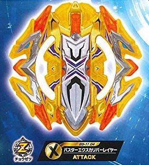 現貨 日版 戰鬥陀螺 BURST 超Z 扭蛋系列 第11彈 BG-11 BG11 確定版 04 爆破聖劍 結晶輪盤