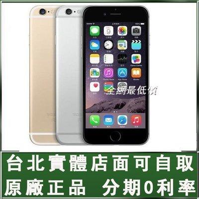 實體店面Apple iPhone6 plus 64G (送玻璃貼+皮套+行動電源) 128G 5.5吋  福利品