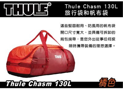   MyRack   都樂 TThule Chasm 130L 旅行袋 橘色 防風雨帆布袋 多功能防水袋