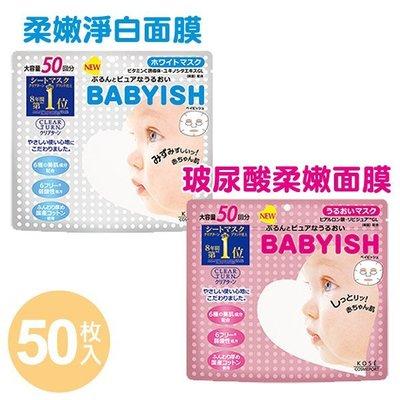 KOSE  BABYISH 嬰兒肌保濕面膜 玻尿酸柔嫩/ 柔嫩淨白 50枚入【特價】§異國精品§