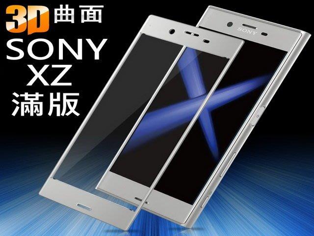 索尼 SONY XZ 3D曲面滿版 9H鋼化玻璃貼 空壓殼