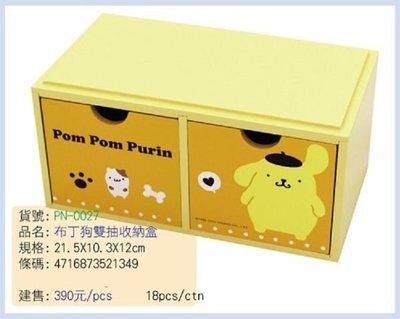 GIFT41 4165 本通 新莊店 布丁狗 雙抽 收納盒 PN-0027 木製 收納 小物