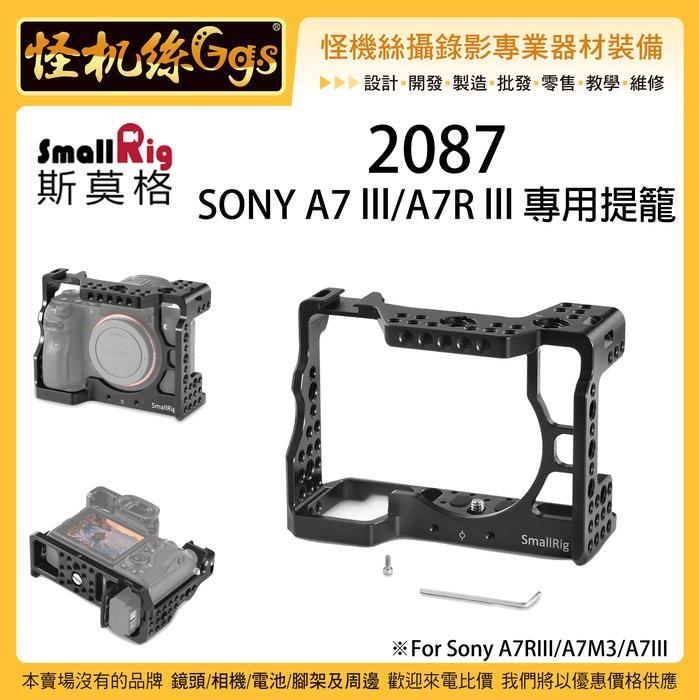 怪機絲 SmallRig 斯莫格 2087 SONY A7 lll A7R lll 專用提籠 兔籠 外框 支架 承架