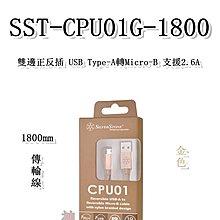 【神宇】銀欣 SilverStone SST-CPU01G-1800 金色 USB Type-A轉Micro-B 1800mm 傳輸線