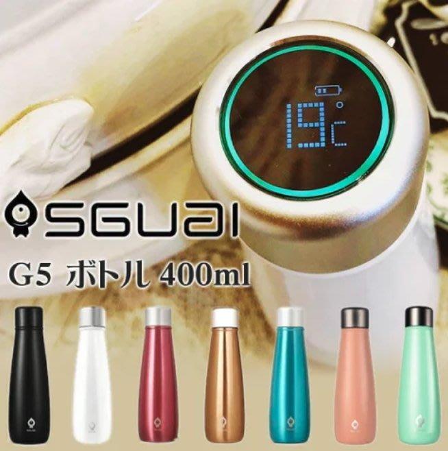 《FOS》日本 SGUAI 智能 保溫瓶 400ml 溫度顯示 保冷 保溫杯 哺乳 泡茶 沖泡 2019新款 熱銷 限定