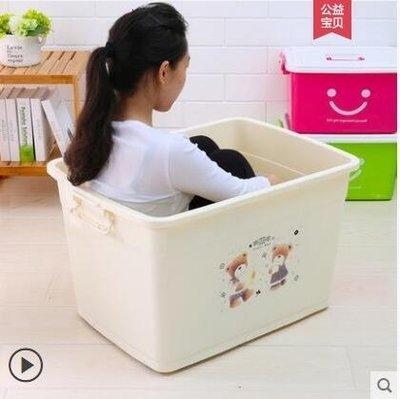 收納箱塑料整理箱收納箱特大號有蓋儲物箱衣服收納盒儲物箱「」