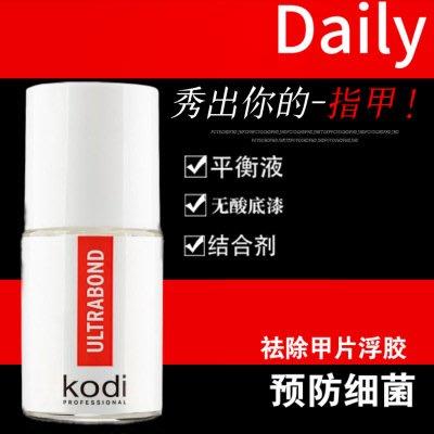 美甲KODI ULTRABOND平衡液無酸底漆清洗劑