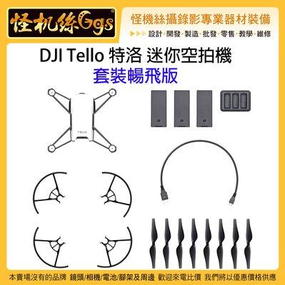 全新 怪機絲 DJI 特洛 Tello 套裝暢飛版 空拍機 無人機 空拍機 720P 台灣公司貨