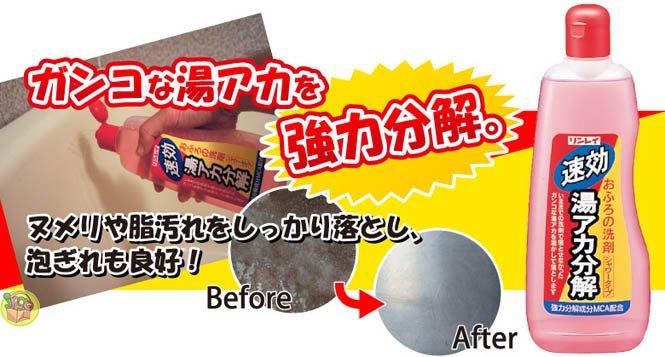 【JPGO日本購】日本進口 浴室用 浴缸湯垢迅速分解速效洗劑~500ml #216