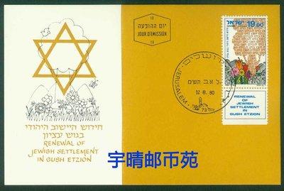 真品錢幣收藏店【宇晴郵幣苑】 以色列 1980年重建猶太人定居點郵票極限片