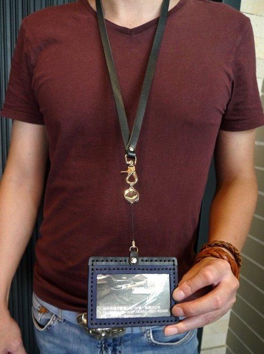 KH手工皮革工作室 伸縮釦帶橫式識別證/手工真皮證件套/門禁卡/伸縮吊繩/商品實拍 悠遊卡/信用卡/感應卡/票卡夾