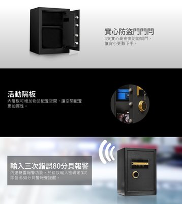 【皓翔】愛國者電子密碼保險箱 (SN-50DI)