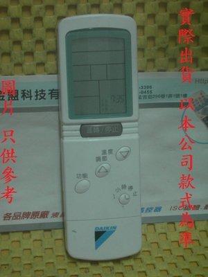 100%全新 DAIKIN 大金 分離式 冷氣 遙控器 [ 圖片只供比對 - 實際出貨 以本公司款為準 ]