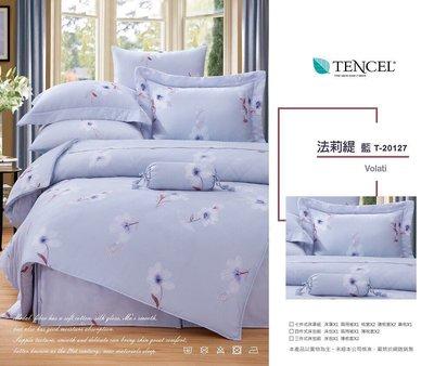 淘寶趣~淘寶代購~TENCEL100%頂級天絲床包4件組~雙人6x6.2呎~附天絲原廠吊牌~法莉緹~藍