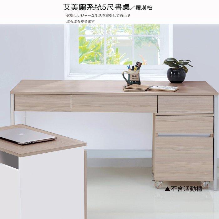 【UHO】艾美爾系統5尺書桌  HO20-611-2