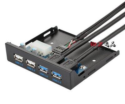 京之逸品~內建式3.5吋前置面板 USB2.0 HUB USB3.0x2 擴充面板 延伸面板 擴充槽