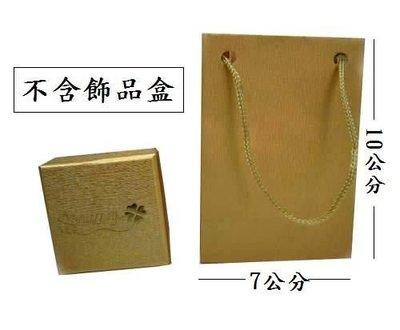 ☆創意小物店☆飾品盒禮袋/手提袋(金色/7*4*10cm)/一個 不含內容物不含飾品盒