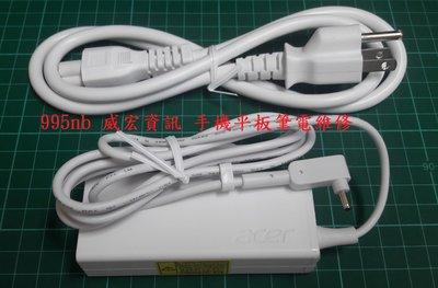 ACER S7 392 V13 V3-371 變壓器 充電器 45W 19V 2.37A ADP-45ZD B 白色