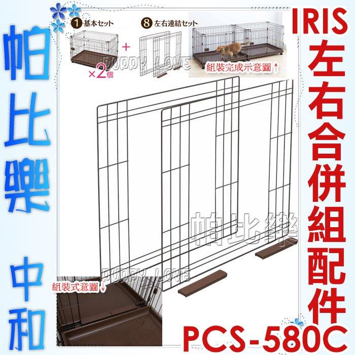 帕比樂-日本IRIS.PCS-580C配件賣場【左右合併組零件】寵物籠組合屋配件賣場