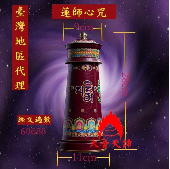 大音天諦 [ 唐多括羅電動經輪之蓮師心咒轉經輪 /法王加持 ] 台灣唯一代理