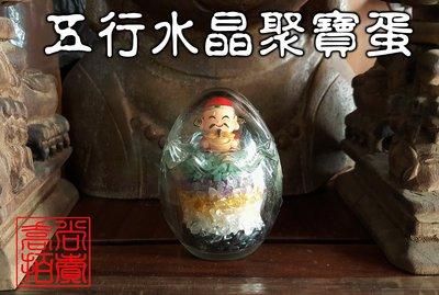 【喬尚拍賣】招財進寶五行水晶蛋.聚寶蛋...