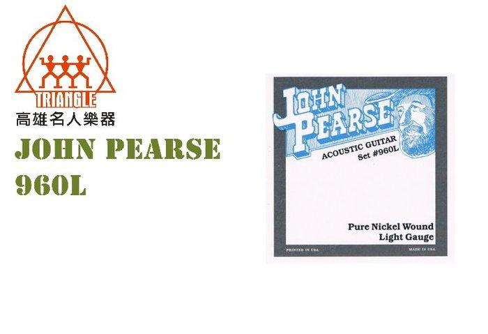 【名人樂器】John Pearse 美製民謠吉他弦 純鎳弦 960L (12-54) 吉他弦