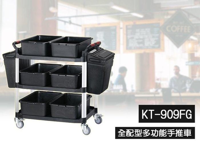 【吉賀】免運 全配型多功能手推車(三層) KT-909FG 多用途手推工作車 工具車 餐車 房務車