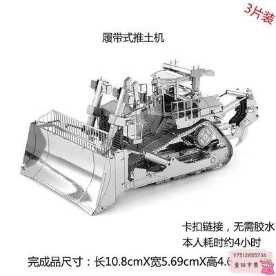 3D全金屬不銹鋼模型 DIY玩具益智拼圖 CAT系列履帶式推土機 台北市