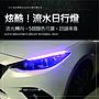 30CM 汽車機車日行燈超薄雙色LED導光條跑馬...