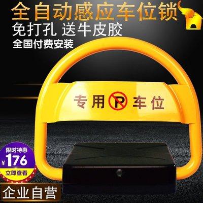 【安安3C】遙控車位鎖地鎖上門包安裝停...