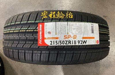 【宏程輪胎】NANKANG 南港輪胎 SP-9  215/50-18 92W