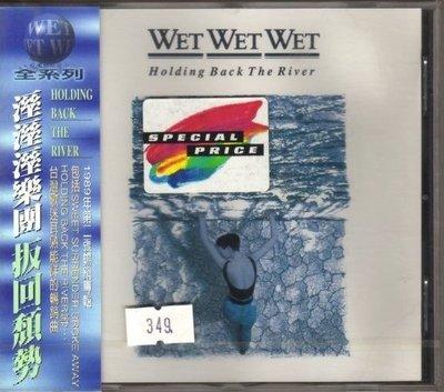 華聲唱片- 溼溼溼樂團 Wet Wet Wet / 扳回頹勢 Holding Back The River / 全新未拆CD -- 120309