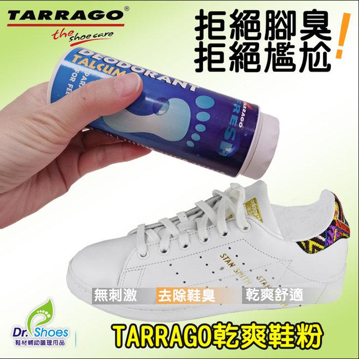TARRAGO塔洛革除臭鞋粉 鞋臭腳臭OUT乾爽舒適 [鞋博士嚴選鞋材]