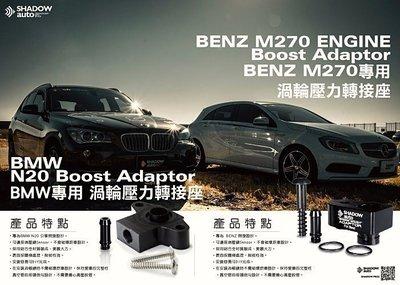 BMW F30 320 i 328 i 渦輪表 渦輪錶 渦輪 歧管 壓力