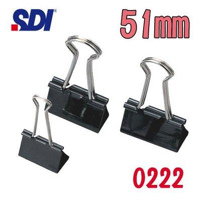 (24盒入)手牌 SDI 黑色長尾夾(51mm) 0222 (12入/盒) 夾子 資料夾 迴紋針 整理 文件 公文