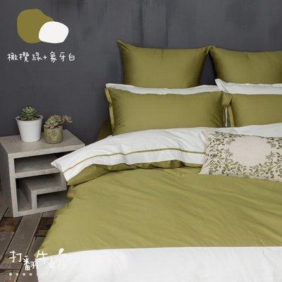 《60支紗》雙人床包/薄被套/枕套/4件式【橄欖綠+象牙白】打翻牛奶 100%精梳棉-麗塔寢飾-