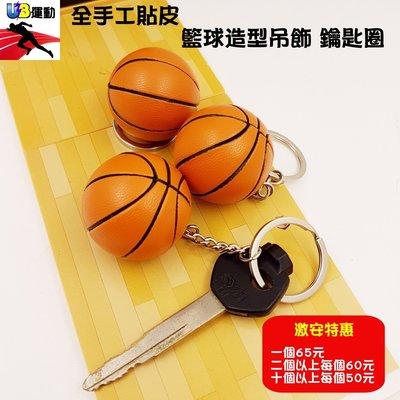 """【UB運動】""""運動禮品首選"""" 籃球(硬塑膠3D貼皮)鑰匙圈 材質堅硬不易變形不易掉色 另有排球、羽球、桌球可供選購"""