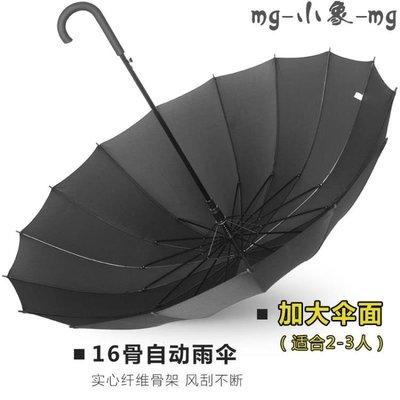 長柄傘 防水套雨傘雙人全自動大號長柄傘 尚美優品