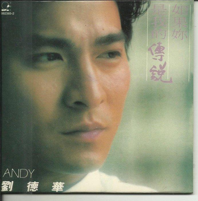 劉德華如果妳是我的傳說CD_香港製,2004環球復黑王系列