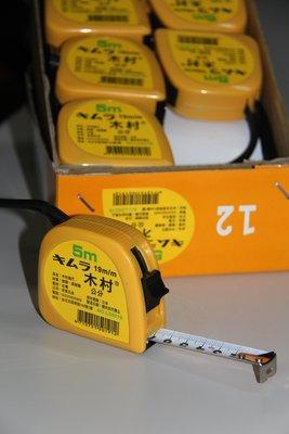 [便宜五金] 一盒12個 台灣老牌捲尺 木村捲尺 5米/台尺 Tajima 田島捲尺 丈量 KD捲尺 KM捲尺 魯班尺