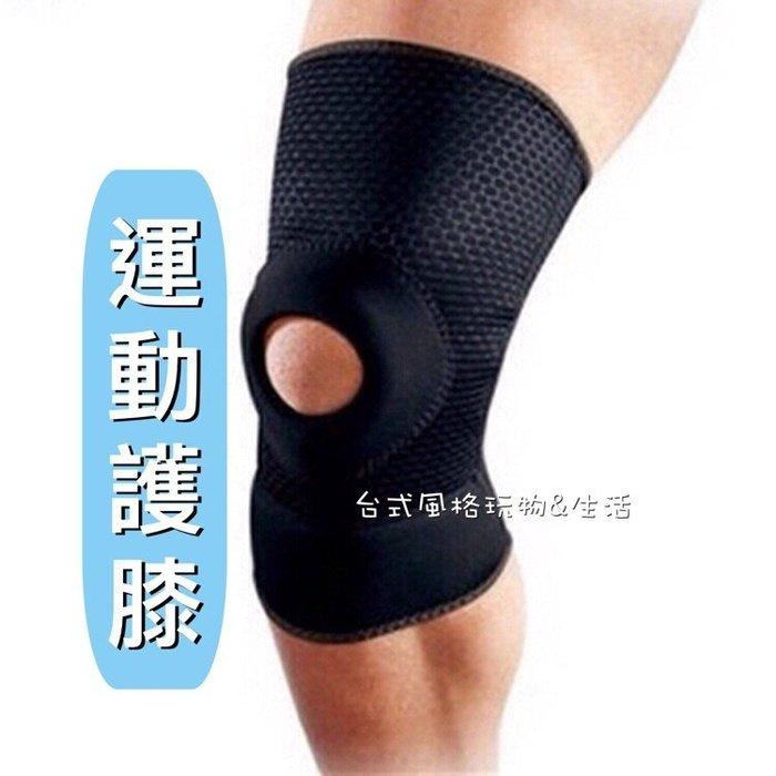 運動護膝足球籃球羽毛球躲避球自行車護膝